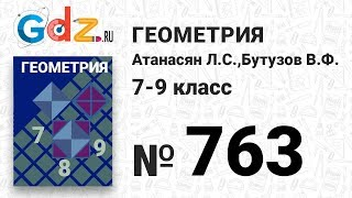 № 763 - Геометрия 7-9 класс Атанасян