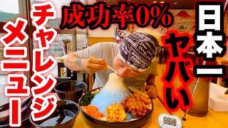 【日本一硬いうどん】メガ富士山うどん(5kg)60分チャレンジというありえない難度の挑戦をしてきた‼️【大食い】