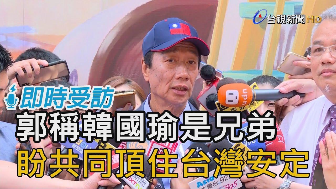 郭稱韓國瑜是兄弟 盼共同頂住臺灣安定【即時受訪】 - YouTube