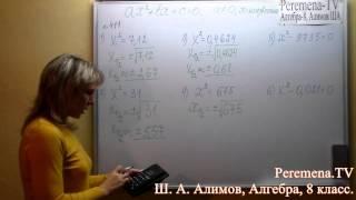 Алгебра Алимов, 8 й класс, задача 411