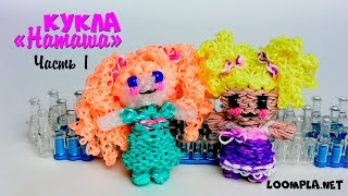 Кукла 3Д Наташа из резинок.Rainbow Loom Doll. Часть - 1.