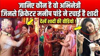 Manish Pandey Marriage With Girlfriend Ashrita Shetty - Who is Actress Ashrita Shetty ? Watch Video