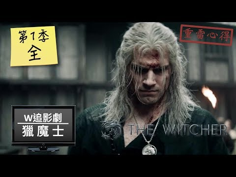 W追影劇_獵魔士(The Witcher, 巫師)_重雷心得