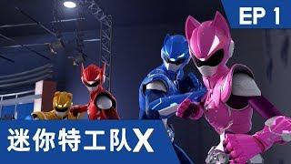 [迷你特工队X] 第一集 - 最强X力量