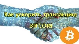 Bitcoin неподтвержденная транзакция Как ускорить транзакцию Биткоин