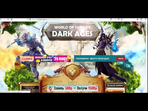 деньги к игре dark age