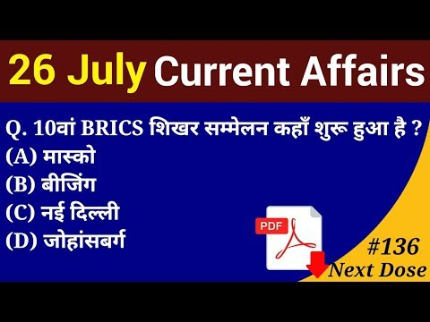 Next Dose #136 | 26 July 2018 Current Affairs | Daily Current Affairs | Current Affairs in Hindi