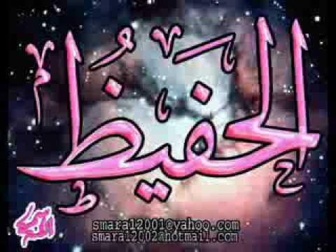 أسماء الله الحسنى بخط محمد الأسمر بشكل جديد جدا0509638705 Youtube