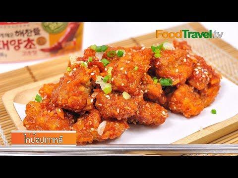 ไก่ป๊อปเกาหลี | Crispy Chicken Pops Korean Style