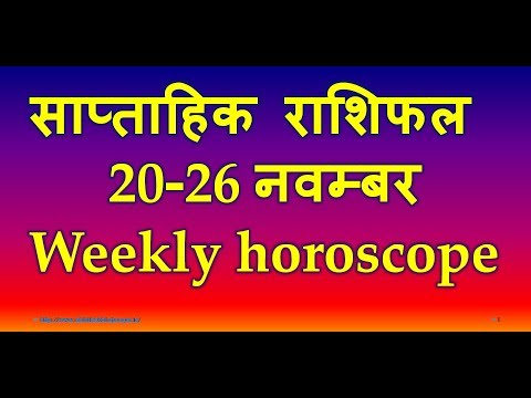 साप्ताहिक राशिफल 20-26 नवम्बर,Sapthaik Rashifal 20 to 26 November 2017, weekly horoscope