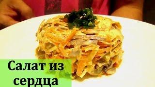 Самый быстрый и вкусный салат из сердца