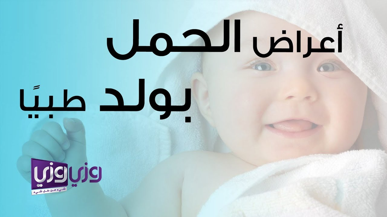 أعراض الحمل بولد طبي ا Youtube