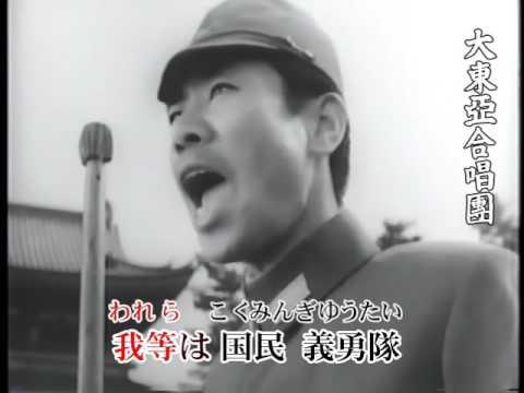 こ 04 01R 国民義勇隊の歌 - You...