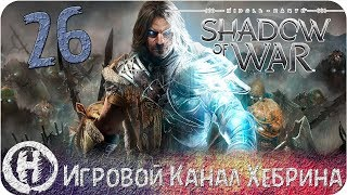Middle Earth Shadow of War - Часть 26 Бессмертный