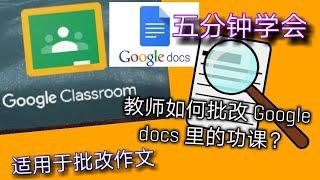 五分钟学会【Google Classroom】教师如何批改Google docs的作文功课?How to check an essay with Google docs in GC?