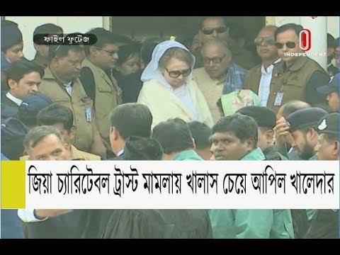 Khaleda Zia || চ্যারিটেবল ট্রাস্ট মামলায় খালাস চেয়ে আপিল খালেদার