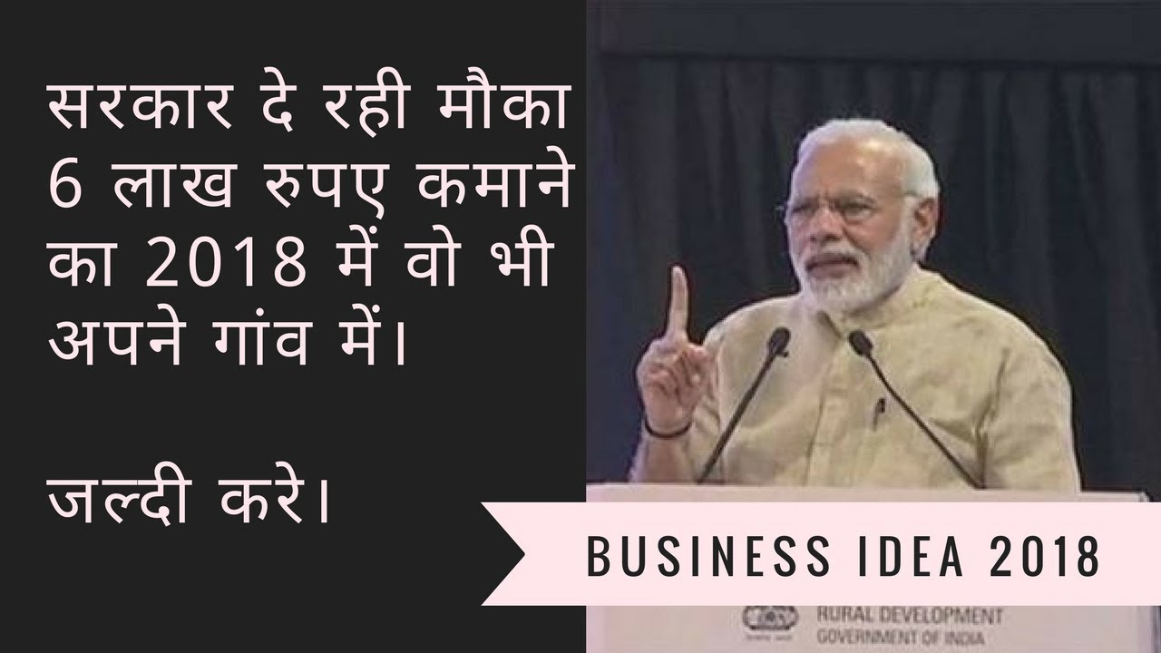 Earn 6 Lakh Rupees with this Government Scheme in 2018 : Business