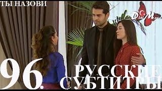 DiziMania/Adini Sen Koy/Ты назови - 96 серия РУССКИЕ СУБТИТРЫ.