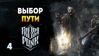 Аварии, бунты. Началось! - Frostpunk: The Last Autumn / Эпизод 4