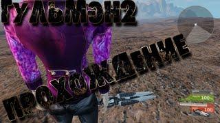 Прохождение игры Гульмэн-2