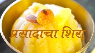 SHEERA PRASADACHA SHEERA FULL RECIPE AUTHENTIC MAHARASHTRIAN FOOD