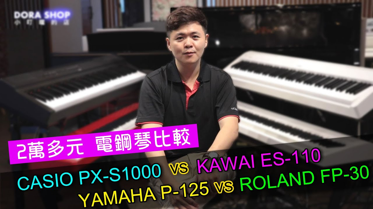 【小叮噹的店】CASIO PX-S1000 vs KAWAI ES110 vs YAMAHA P125 vs ROLAND FP30 電鋼琴比較 DIGITAL PIANO COMPARISON