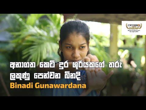 අනාගත කෙටි දුර ශුරියකගේ තරු ලකුණු පෙන්වන බිනදි - Binadi Gunawardana