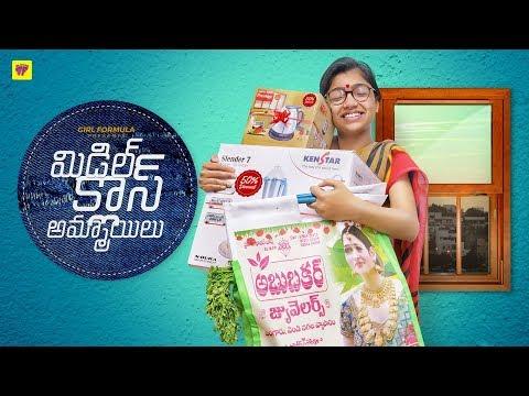 MCA | Middle Class Ammayilu | Girl Formula | Chai Bisket