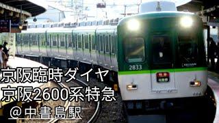 【京阪臨時ダイヤ】京阪2600系30番台 特急淀屋橋行き 中書島駅到着