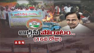 Telangana Bus Strike Enters 16th Day | BJP Leaders Support To TSRTC Strike | TSRTC Strike Updates