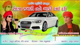 Aarti Rajput || Rona Rabari Tane Gadi || New Gujarati Song 2017