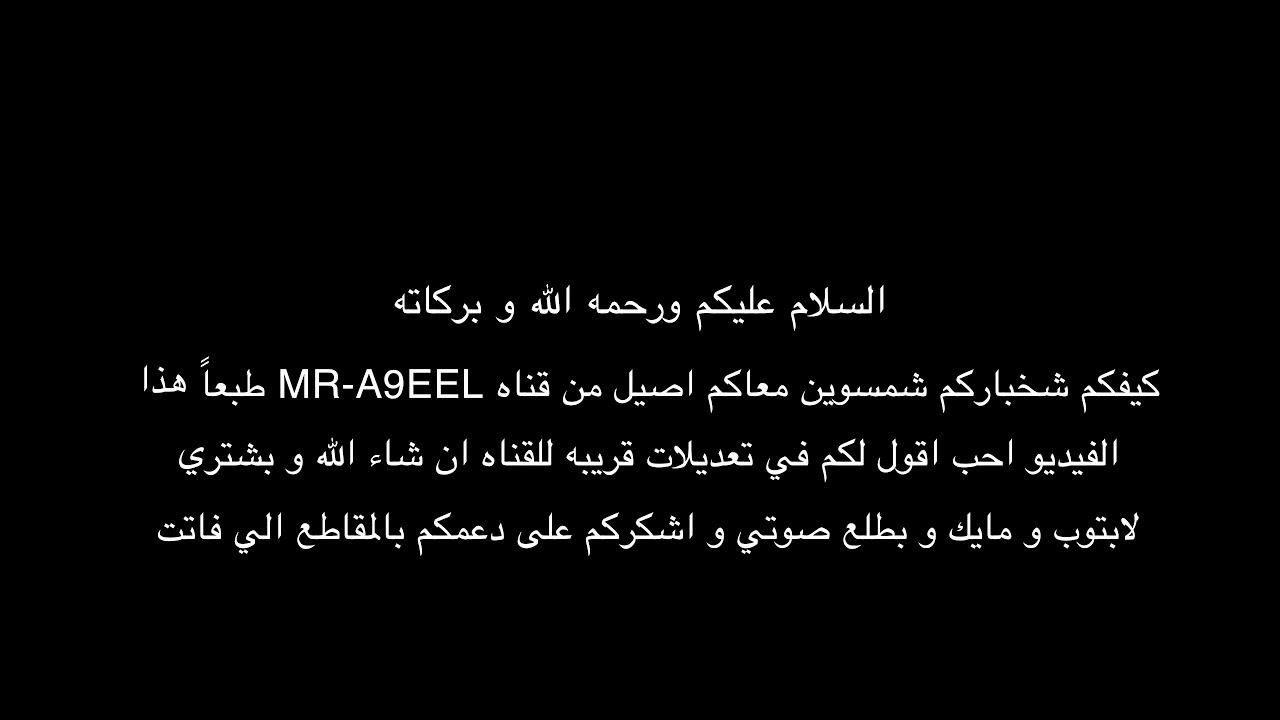 Photo of رساله شكر+تعديلات على القناه+جدول تنزيل المقاطع – تحميل