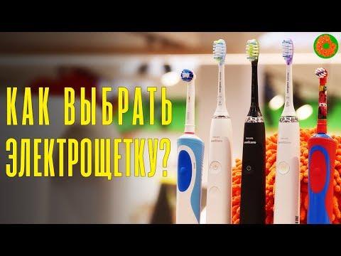 Как выбрать электрическую зубную щетку взрослому