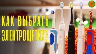 Как ПРАВИЛЬНО выбрать электрическую зубную щетку? Советы | COMFY