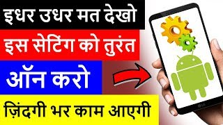 Android Mobile Tips & Tricks in hindi  | Android mobile amazing call setting