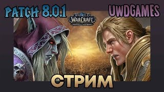 Стрим Battle for Azeroth препатч 8.0.1 World of Warcraft