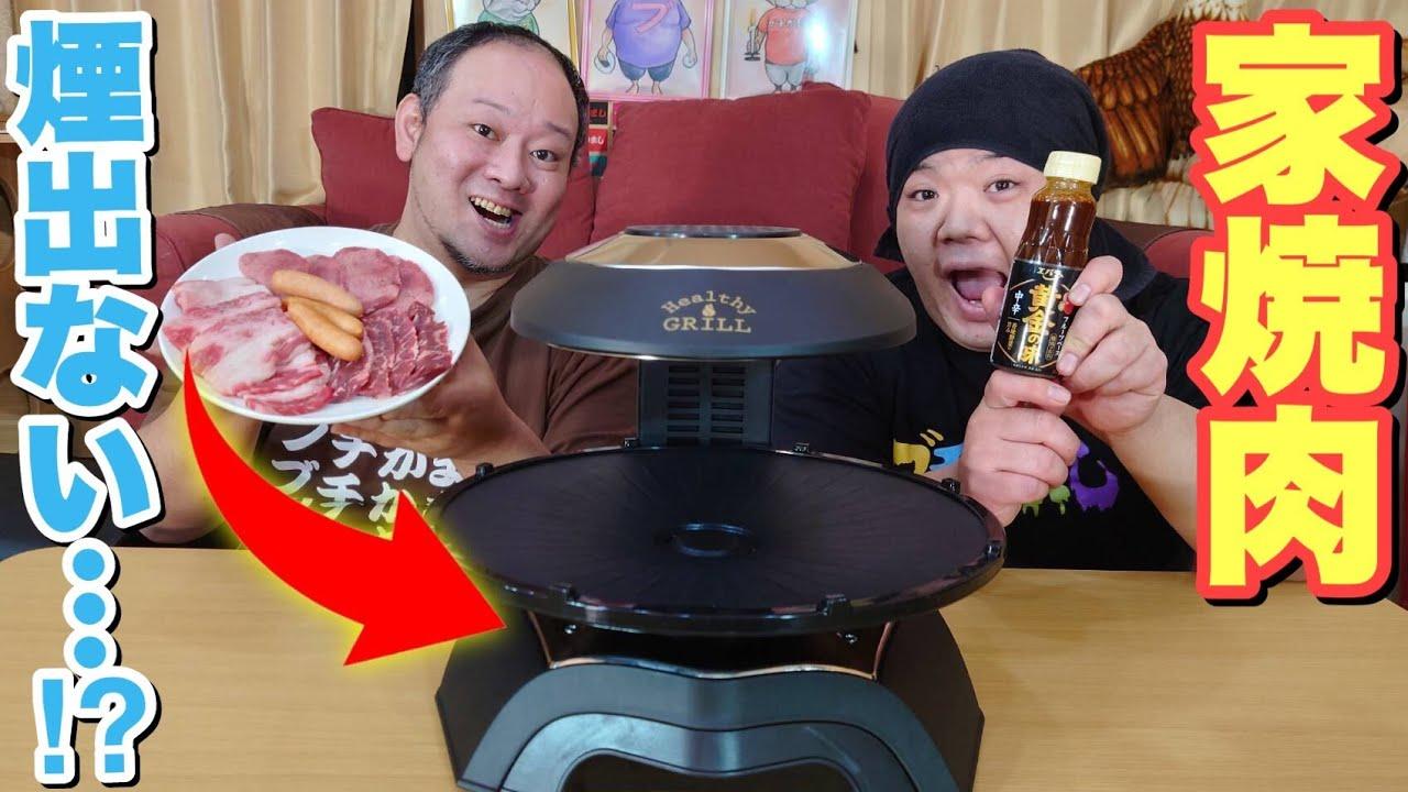 マジですごい!自宅で焼肉するなら絶対これ!!超便利な機械見つけました!