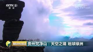 [国际财经报道]贵州梵净山:天空之境 地球绿洲| CCTV财经