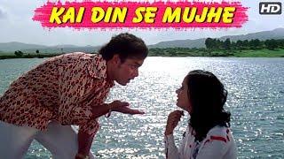 Kai Din Se Mujhe | Ankhiyon Ke Jharokhon Se | Old Classic Song | Hindi Romantic Song