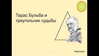 Тарас Бульба и треугольник судьбы