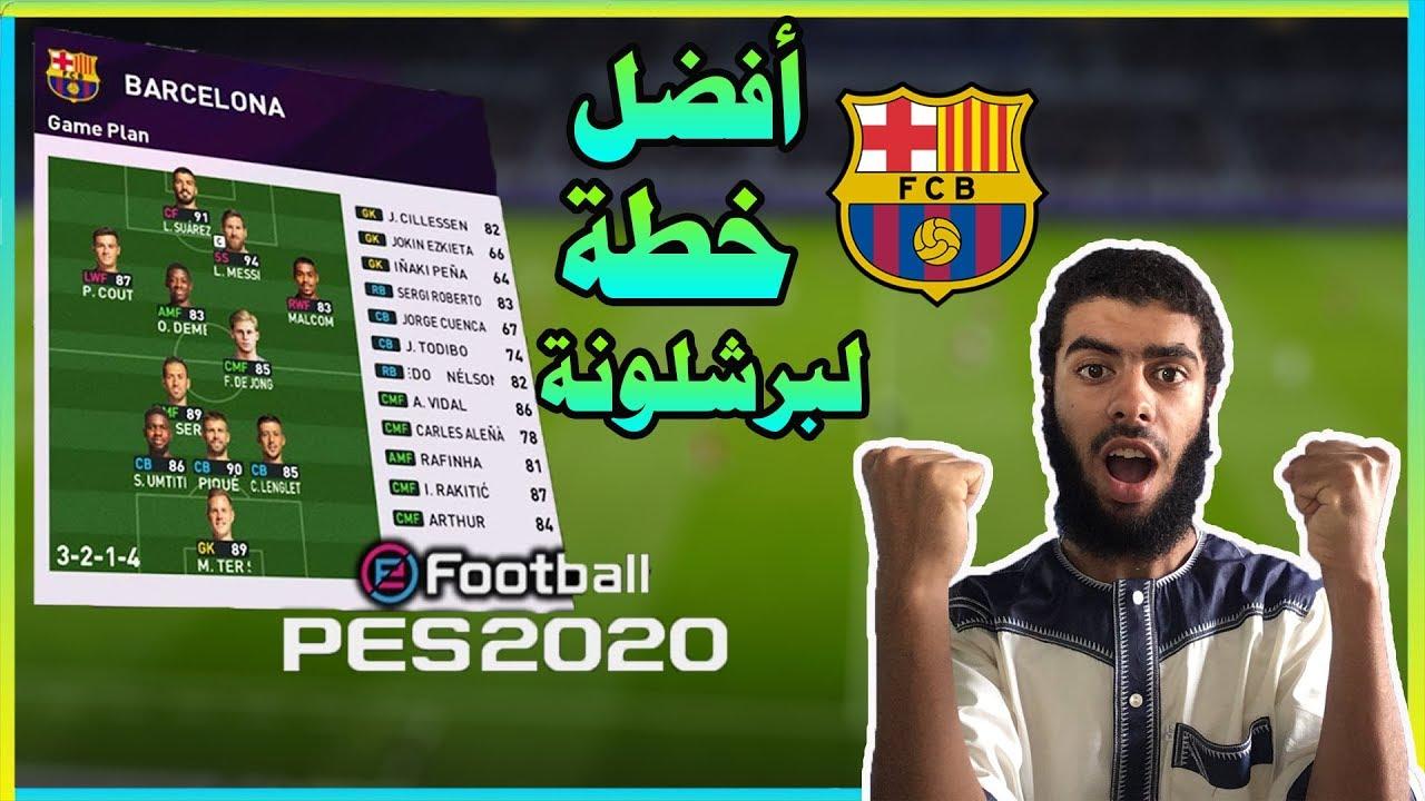 أقوى تشكيلة لبرشلونة بيس 2020 Pes Youtube