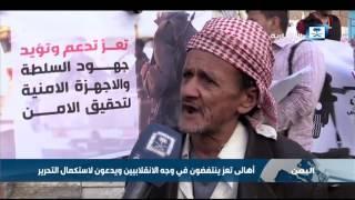 أهالي تعز ينتفضون في وجه الانقلابيين ويدعون لاستكمال التحرير