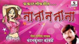 Na Na Na - Marathi Lokgeet - Chandan Kumar Kamb...