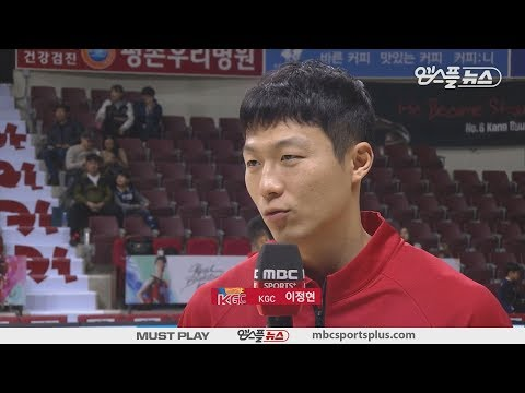 【INTERVIEW】 Lee Jung-Hyun, interview before the game | KGC vs Egis | 20161030 | 2016-17 KBL