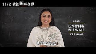 《我的嗝嗝老師》女主角 拉妮穆科吉 問候台灣影迷|11/2 不放棄的勇氣