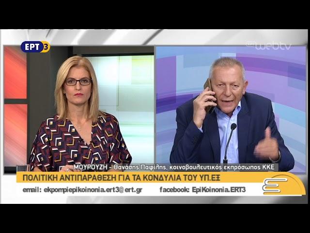 <span class='as_h2'><a href='https://webtv.eklogika.gr/o-koinovoyleytikos-ekprosopos-toy-kke-thanasis-pafilis-stin-epikoinonia-19-10-2018-ert' target='_blank' title='Ο κοινοβουλευτικός εκπρόσωπος του ΚΚΕ Θανάσης Παφίλης στην Επικοινωνία | 19/10/2018 | ΕΡΤ'>Ο κοινοβουλευτικός εκπρόσωπος του ΚΚΕ Θανάσης Παφίλης στην Επικοινωνία | 19/10/2018 | ΕΡΤ</a></span>
