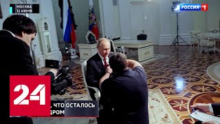 """Впервые! Закулисье и все тайны программы """"Москва. Кремль. Путин"""""""