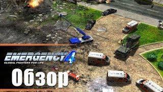 Emergency 4 - Обзор