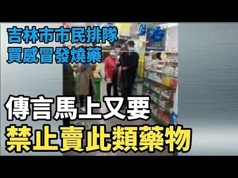 现场视频传禁卖感冒药吉林市民排队抢购(图/视频)