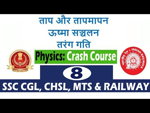 Physics Crash Course: Part- 8 Top One liners and Questions for SSC GL, UP  POLICE, RAILWAYS, NTPC